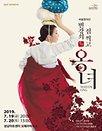 국립창극단 〈변강쇠 점 찍고 옹녀〉 - 성남