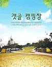 2020 시흥 갯골캠핑장(무박상품)