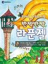 클래식 가족뮤지컬〈반짝반짝 라푼젤〉
