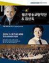 쾰른 방송교향악단 & 김선욱 - 수원