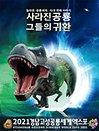 2021 경남고성 공룡 세계엑스포 - 온라인 판매