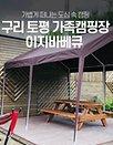 구리 토평 가족캠핑장 이지바베큐(무박상품)