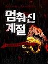 공포 스릴러 연극〈멈춰진 계절〉