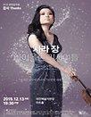 2019 회원음악회 〈사라 장 리사이틀〉