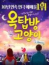 10년 연속 1위 연극〈옥탑방고양이〉- 틴틴홀