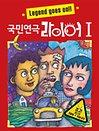 국민연극〈라이어 1탄〉- 대학로 민송아트홀 1관