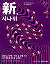 2020 경기도립국악단 시나위오케스트라 레퍼토리 시즌 - 新 시나위 - 수원