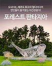 제주 조각공원 입장권