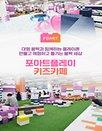 서울 포아트플레이 키즈카페 홈플러스 가양점