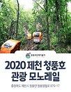 2020 제천 청풍호 관광 모노레일 이용권
