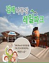 김해낙동강레일파크 레일바이크/와인동굴 예매(2020.02~)