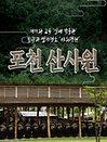 포천 산사원 (전통주뮤지엄&야외정원&기념품증정)