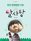 뮤지컬 〈알사탕〉 - 서울숲