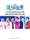 내일은 〈미스터트롯〉 전국투어콘서트 - 인천