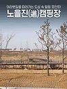 인천 수도권매립지캠핑장