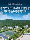 경기도청소년수련원 캠핑장(경기 안산)