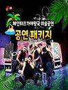 김해 가야테마파크 입장권+공연 패키지(페인터즈 가야왕국)