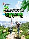 김해 가야테마파크 입장권+더블익스트림 패키지(사이클 / 타워)