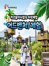 김해 가야테마파크 입장권+어드벤처/체험 패키지(놀이공원/체험)