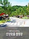 2021 안성맞춤캠핑장