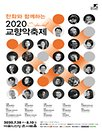 2020 교향악축제-코리안심포니오케스트라(8.2)