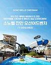 소노벨 천안 오션어드벤처 오션파크(대명리조트 워터파크)