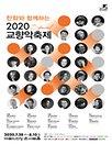 2020 교향악축제-부천필하모닉오케스트라(8.1)