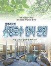 [경기]한화리조트 산정호수 안시온천 이용권 (대인/소인)