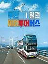 부산시티투어 2층 버스 이용권(24시간)