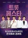 트롯페스타 : 미스터트롯4인 & 레전드 전국투어 콘서트 - 울산
