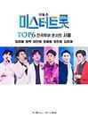 내일은 〈미스터트롯〉 TOP6 전국투어 콘서트 - 서울