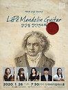 2020 마리아칼라스홀 초청연주 시리즈 - 레페 만돌린 기타 앙상블 창단연주회