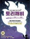 홀로그램 융합 뮤지컬 - 토리깨비