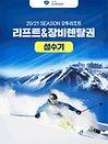 [성수기]20/21 오투리프트권&장비렌탈 출시!