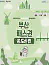 광역투어패스 부산여행 원도심편