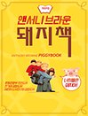 앤서니브라운의 돼지책 - 인천