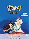 가족라이브 뮤지컬-알라딘(대구)