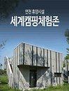 연천 세계캠핑체험존(펜션상품)