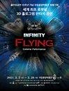 인피니티 플라잉(INFINITY FLYING)- 서울