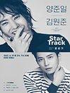 양준일, 김원준 콘서트 〈Star track〉
