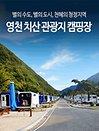 영천 치산관광지 캠핑장