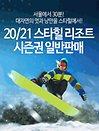 20-21 스타힐리조트(구.천마산) 스키 시즌권 일반판매