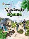 김해 가야테마파크 버스 패키지(부산 출발)