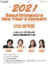 (사)서울오케스트라 신년음악회