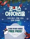 (서울/삼성) 코엑스 아쿠아리움 2개월 무제한 이용권