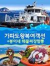가파도왕복여객선+가파도봉이네해물짜짱1그릇_운진항출발