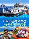 가파도왕복여객선+가파도봉이네해물짬뽕1그릇_운진항출발