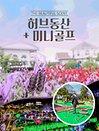 허브동산 입장+미니골프