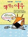 어린이베스트셀러뮤지컬 책먹는여우 - 수원