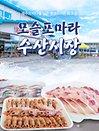 모슬포마라수산시장-딱새우회 포장(30마리)
